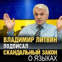 Литвин подписал скандальный закон о языках