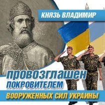 Князь Владимир провозглашен покровителем Вооруженных сил Украины
