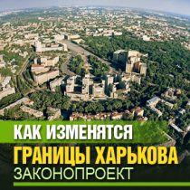 Как изменятся границы Харькова: законопроект