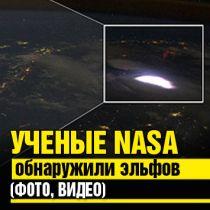 Ученые NASA обнаружили эльфов (ФОТО, ВИДЕО)