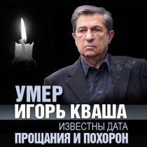 Умер Игорь Кваша. Известны дата прощания и похорон