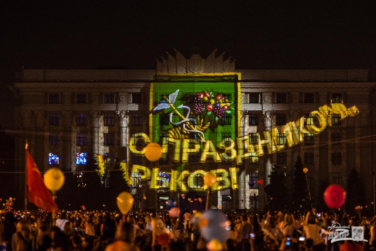 Поздравления с днём города харькова