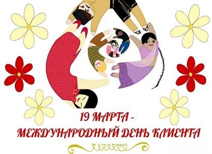 19 марта – Международный день клиента