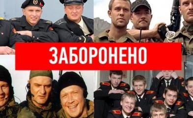 Полный список запрещенных в Украине российских фильмов и сериалов