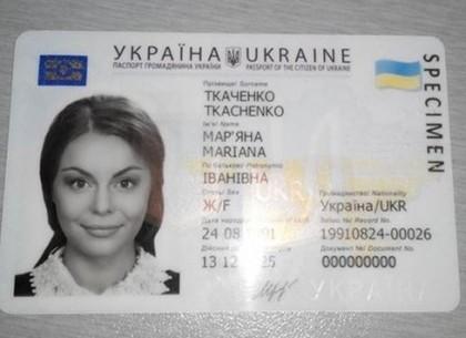 Харьковчане скоро cмогут записаться в онлайн-очередь для получения ID-паспорта