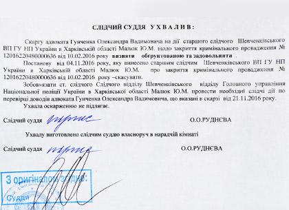 Суд отменил закрытие уголовного производства о нападении на журналистов (ДОКУМЕНТ)