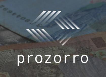 Система ProZorro сэкономила Харьковщине более четверти миллиарда гривень