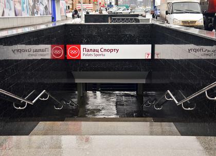 На станции метро «Дворец спорта» капитально отремонтировали переходы