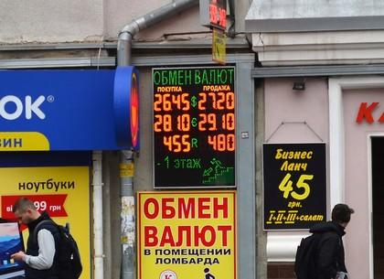 Наличные и безналичные курсы валют в Харькове на 5 апреля