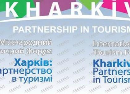 В городе пройдет международный туристический форум