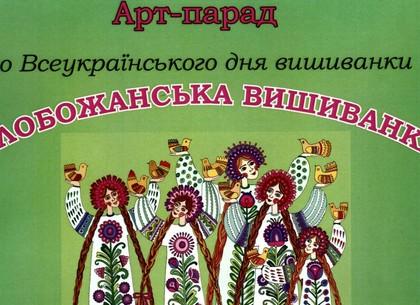 Как Харьков отметит День вышиванки