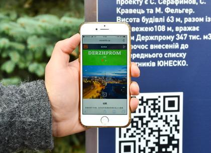 В Харькове появляются новые QR-коды в знаковых местах города