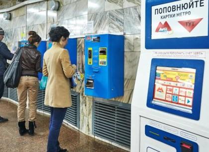 В харьковском метро автоматы снова будут принимать 5-гривневые купюры