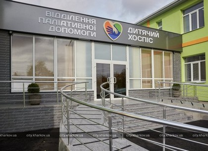 Геннадий Кернес открыл хоспис для лечения детей с инвалидностью (ФОТО)