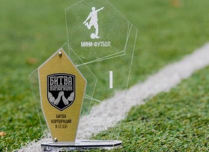 Стали известны победители «Битвы корпораций» в соревнованиях по мини-футболу