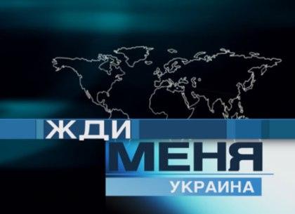 В «Жди меня. Украина» оживут истории военных лет