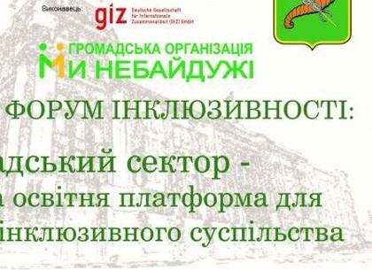 В Харькове проходит социальный форум инклюзивности