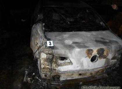 В Харькове сгорел автомобиль судьи (ФОТО)