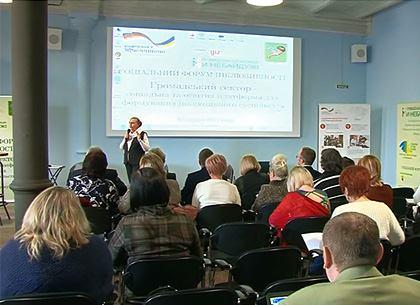 В Харькове состоялся социальный форум инклюзивности