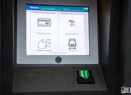 «Мегабанк» начал прием документов для оформления льготных E-ticket
