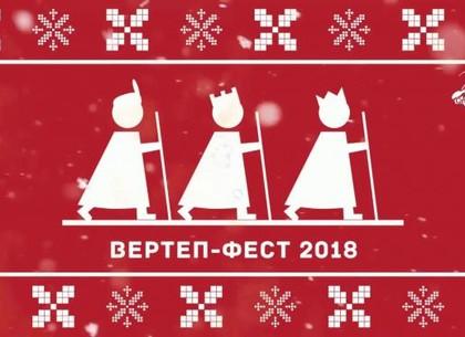 На Старый новый год в Харькове пройдет «Вертеп-фест-2018»