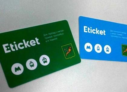 С 1 февраля в харьковском метро начнут работать турникеты для E-ticket