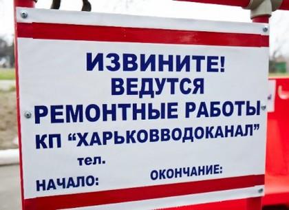 «Харьковводоканал» проведет ремонтные работы на Карачевском шоссе