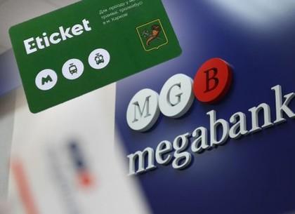 «Мегабанк» принял около 40 тысяч заявлений на получение льготного E-ticket