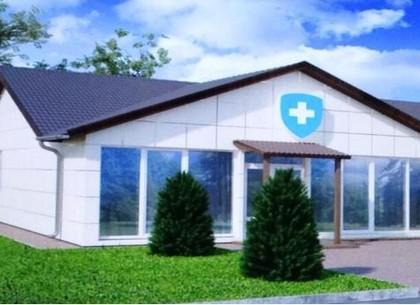 На Харьковщине построят 50 сельских медамбулаторий