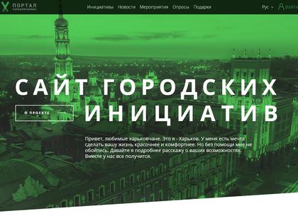«Портал харьковчанина»: заработала онлайн-платформа городских инициатив