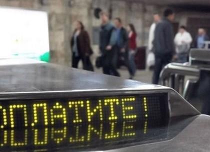 В Харькове дорожает проезд в метро, троллейбусах и трамваях