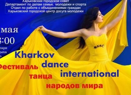 В парке Горького пройдет фестиваль танцев народов мира