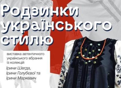 В Областном центре культуры и искусства откроется выставка аутентичного украинского наряда