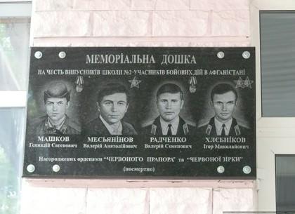 Мемориальную доску воинам-афганцам установили в харьковской школе