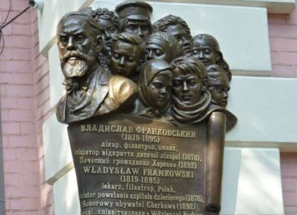 В Харькове установили мемориальную доску Владиславу Франковскому