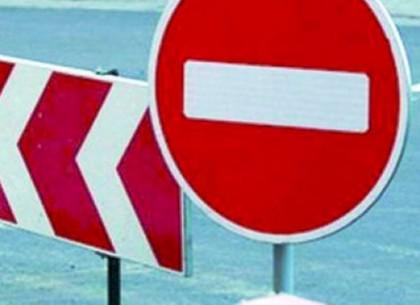 По улице Озерянской завтра будет запрещено движение транспорта