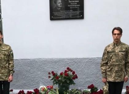 В гимназии №45 открыли мемориальную доску воину АТО