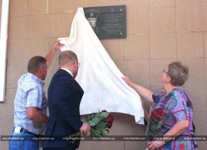 В Харькове установили мемориальную доску воину-интернационалисту (ФОТО)