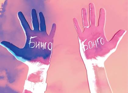 Выставки Bingo-bongo и «Є край – чудовий і казковий» открываются в Харькове