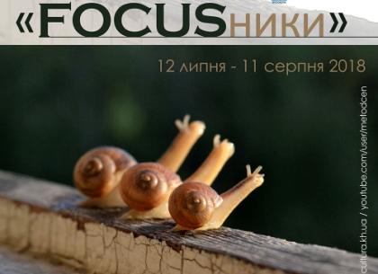 В Харькове пройдет выставка «FOCUSники»