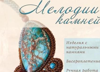 В Харьковском «Бузке» можно будет увидеть необычные украшения