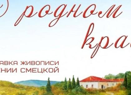 Харьковчане могут посетить новую художественную выставку