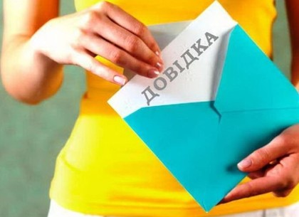 В Харькове упростят процедуру получения справки о составе семьи