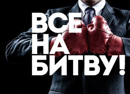 Продолжается регистрация на участие в новом сезоне «Битвы корпораций»