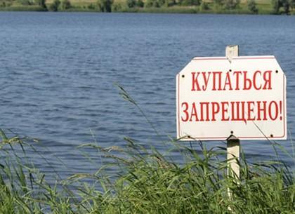 Список водоемов Харьковщині в которіх МОЗ не рекомендукт купаться