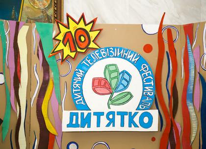 В Харькове открылся детский телефестиваль «Дитятко»