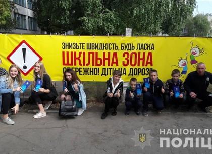 «Уроки с полицией» прошли в Харькове весело и с приключениями (ФОТО)