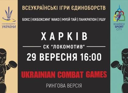 В Харькове грядут масштабные противостояния по пяти видам единоборств (ВИДЕО)
