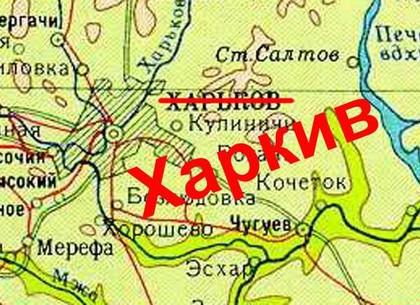 Харьков может превратиться в... Харкив