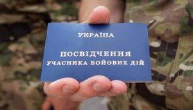 Некоторых работников ВСУ и МВД не будут признавать участниками боевых действий
